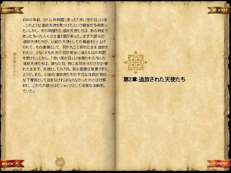 アイノの報告書(第4日目)                  「auriiの決断」 _f0016964_1393860.jpg