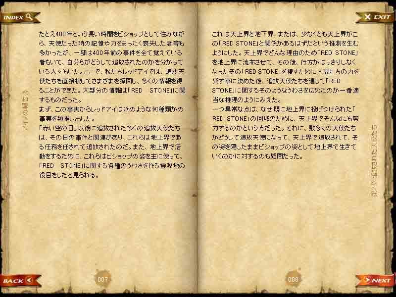 アイノの報告書(第4日目)                  「auriiの決断」 _f0016964_1394518.jpg