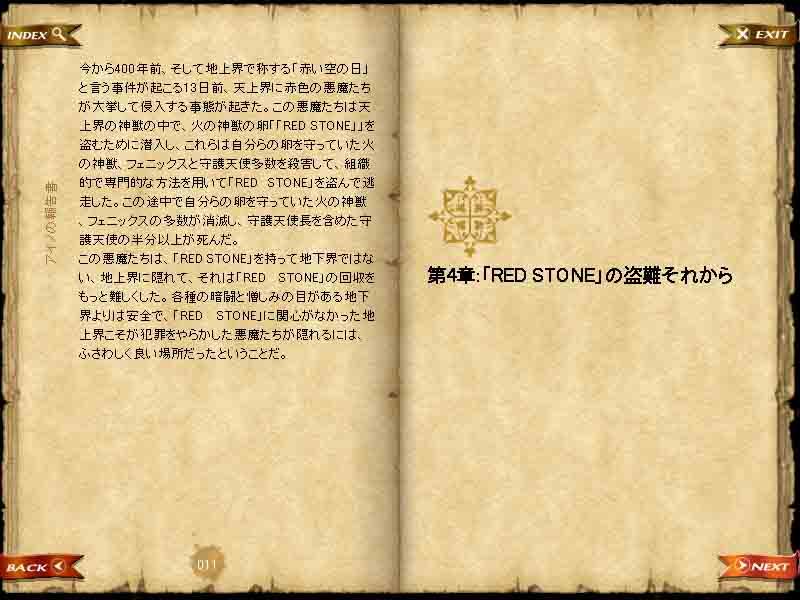 アイノの報告書(第4日目)                  「auriiの決断」 _f0016964_1395756.jpg