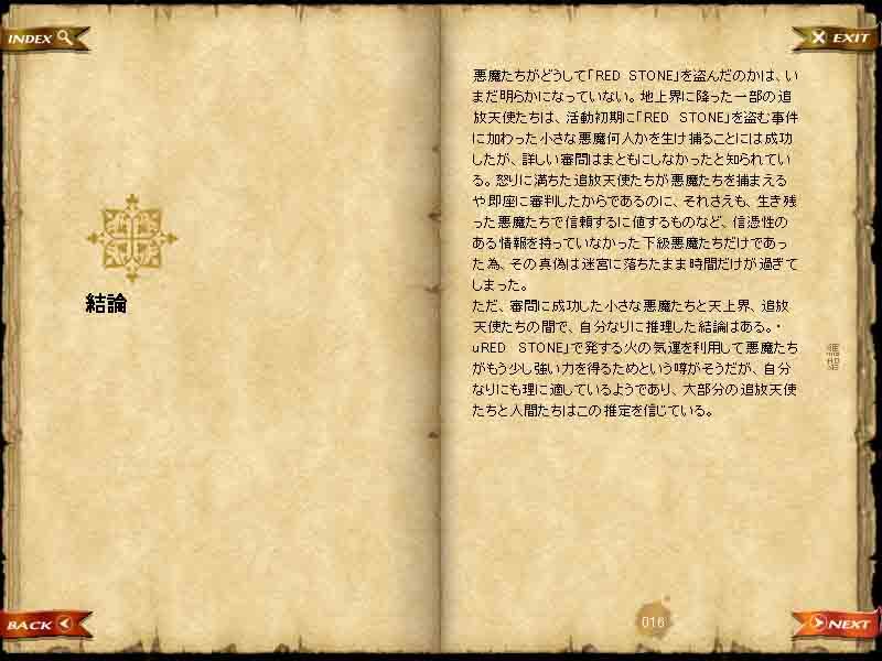 アイノの報告書(第4日目)                  「auriiの決断」 _f0016964_1401124.jpg