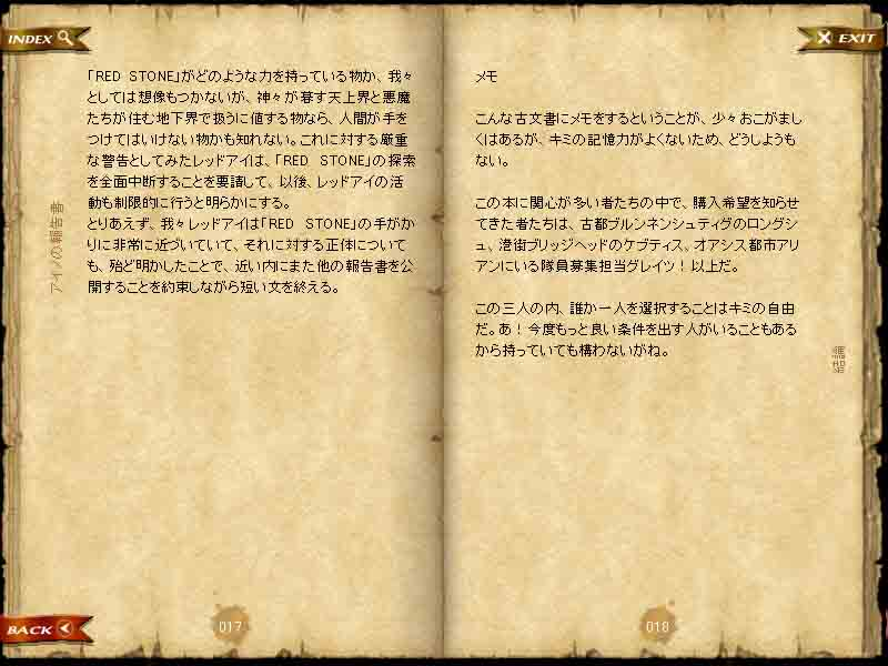 アイノの報告書(第4日目)                  「auriiの決断」 _f0016964_1401876.jpg