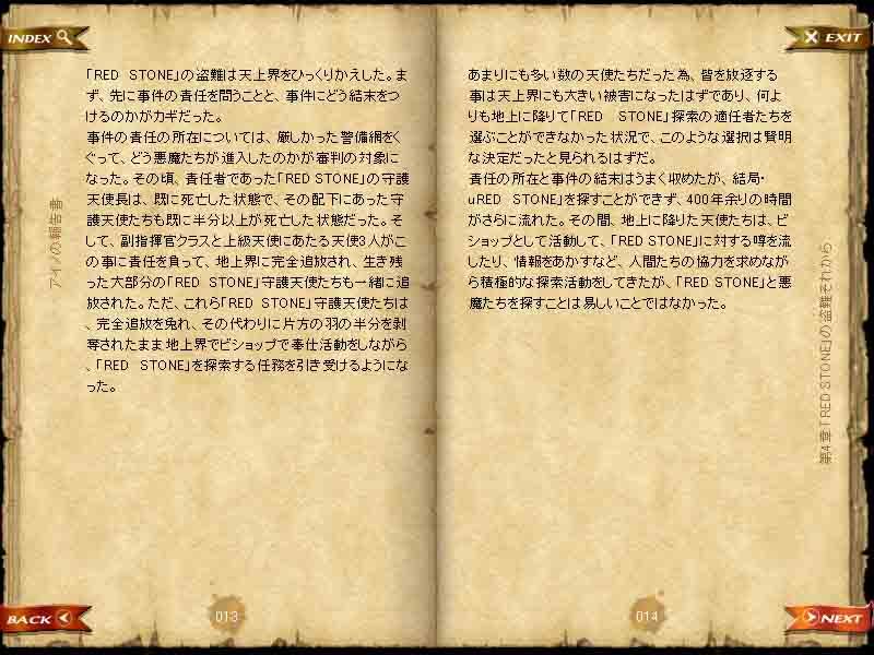 アイノの報告書(第4日目)                  「auriiの決断」 _f0016964_140440.jpg