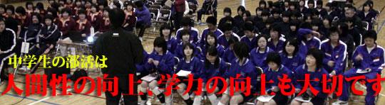 講習会(青森)_c0000970_046925.jpg