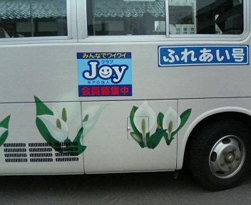 3/22 ふれあいバスに_d0027501_12501294.jpg