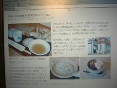 bikeblog.jpさまに、ご紹介いただきました!_f0060530_18591885.jpg