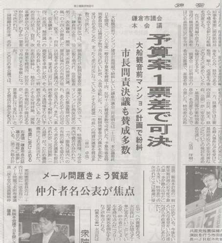 鎌倉市議会、石渡徳一市長の問責決議を再び可決!_c0014967_21105155.jpg