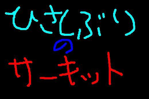 f0056935_086100.jpg