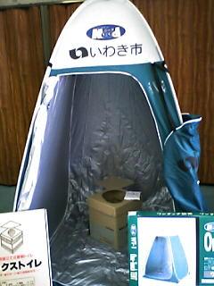 災害用簡易トイレ、車いす対応型も配置。_e0068696_1822922.jpg
