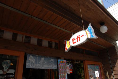 昭和の町①_f0060898_21295453.jpg