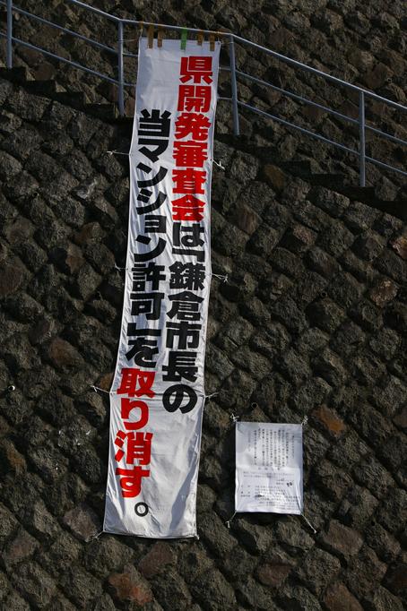 鎌倉市議会、石渡徳一市長の問責決議を再び可決!_c0014967_12333869.jpg