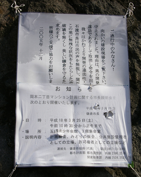 鎌倉市議会、石渡徳一市長の問責決議を再び可決!_c0014967_1234145.jpg