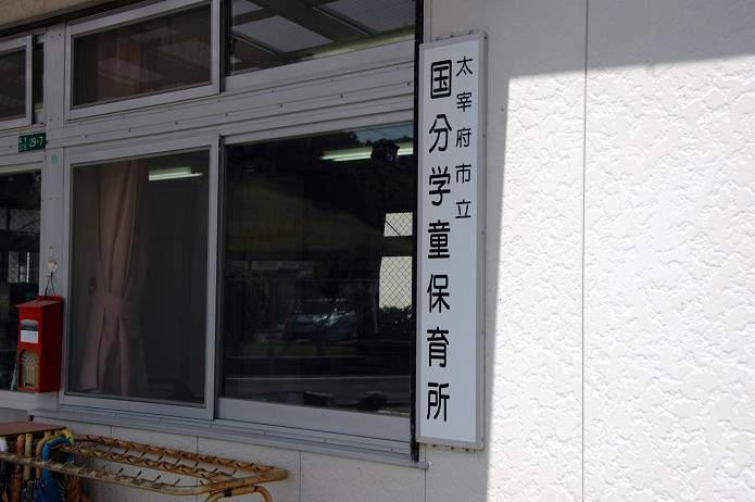 国分小学校_a0042310_2028393.jpg