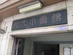 堂島地下食堂_b0054727_019948.jpg