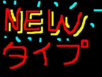 新しいのが一番ヨン!_f0056935_214432100.jpg