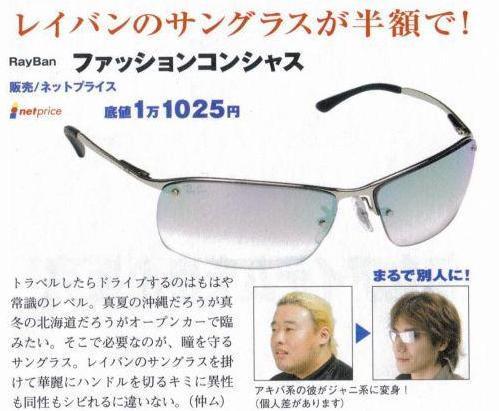 携帯電話と眼鏡を購入!_e0001481_23204443.jpg