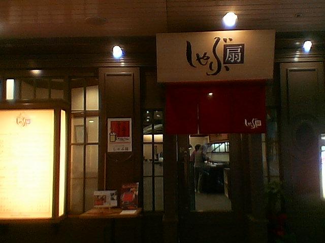 ■納得。野菜食べ放題の「しゃぶ屋」。ここ、新神戸、DAIEI、オーパ。おお、おーぱ。_c0061686_2245126.jpg