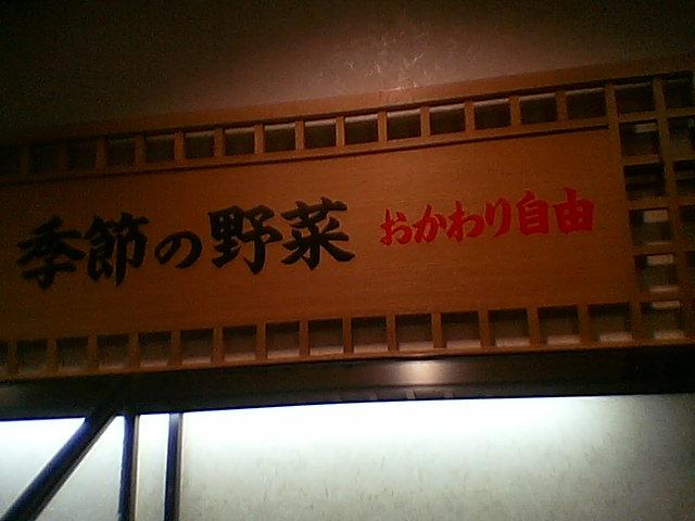 ■納得。野菜食べ放題の「しゃぶ屋」。ここ、新神戸、DAIEI、オーパ。おお、おーぱ。_c0061686_2285542.jpg