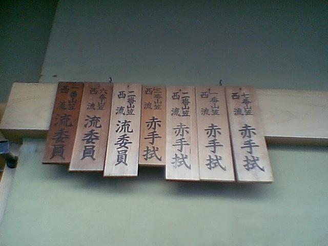 ■櫛田神社近く。表札の横には、山笠のこんな札が。_c0061686_5561791.jpg