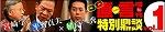 直言:特別鼎談:植草一秀氏・平野貞夫氏・宮崎学氏