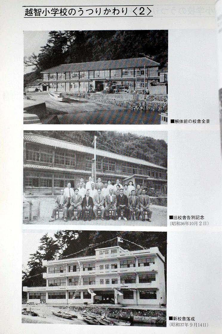 越智小学校の今と昔_a0042310_15411272.jpg