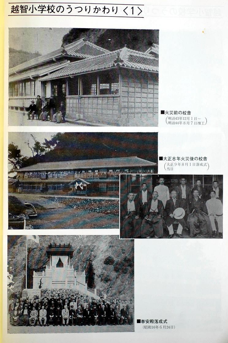 越智小学校の今と昔_a0042310_1541197.jpg