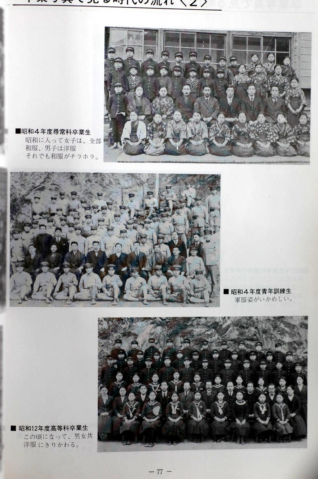 越智小学校の今と昔_a0042310_15421464.jpg
