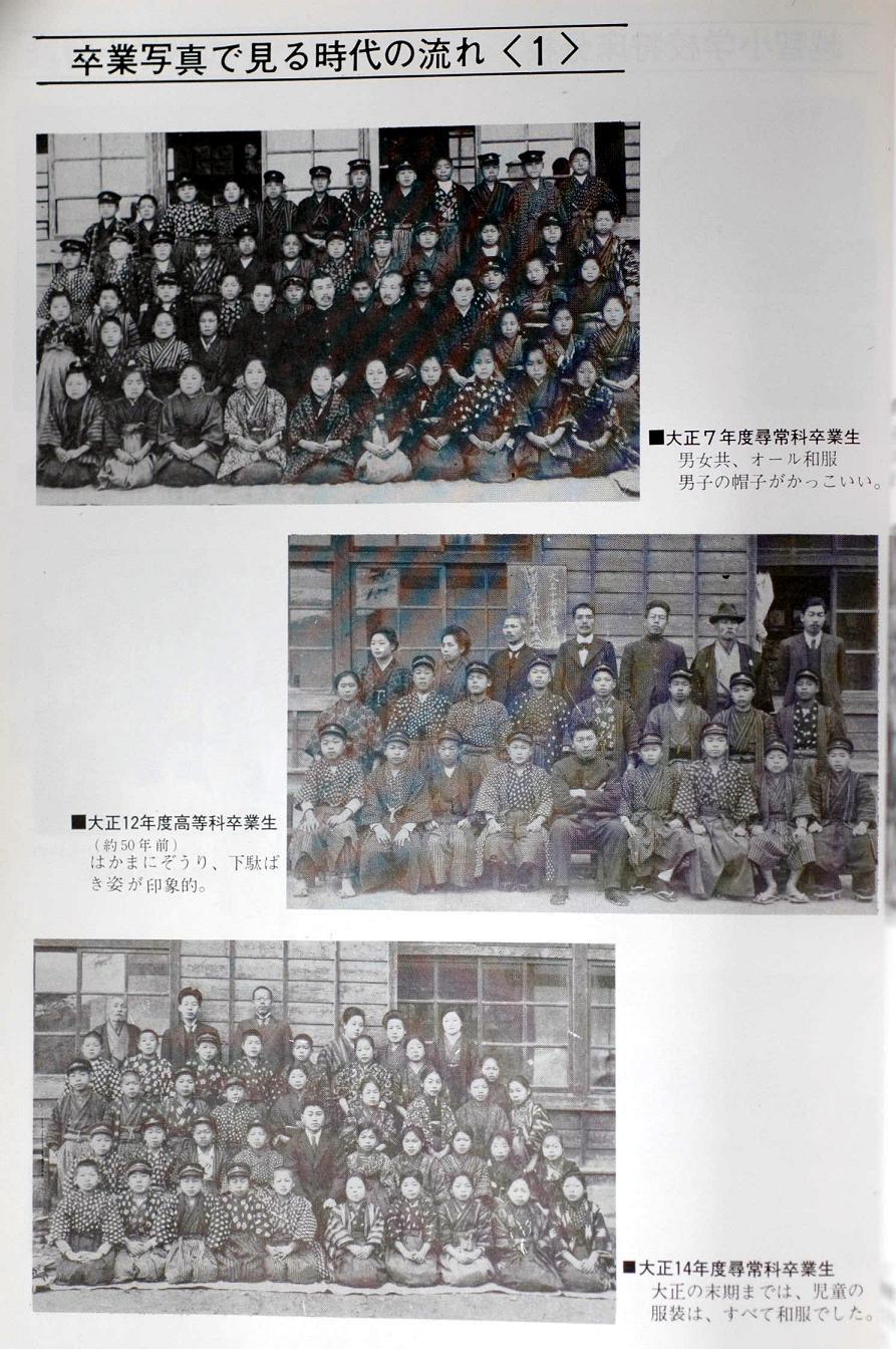 越智小学校の今と昔_a0042310_1542167.jpg