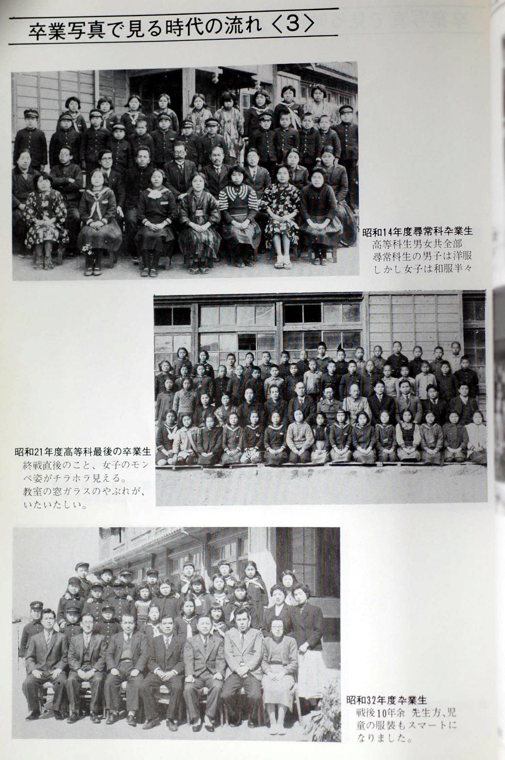越智小学校の今と昔_a0042310_15422640.jpg