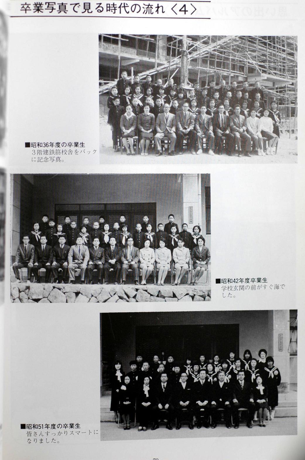 越智小学校の今と昔_a0042310_1542385.jpg