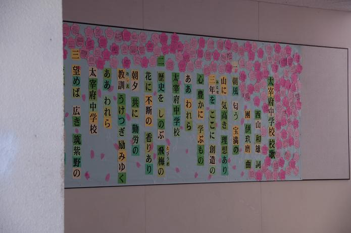 太宰府中学校_a0042310_8283372.jpg