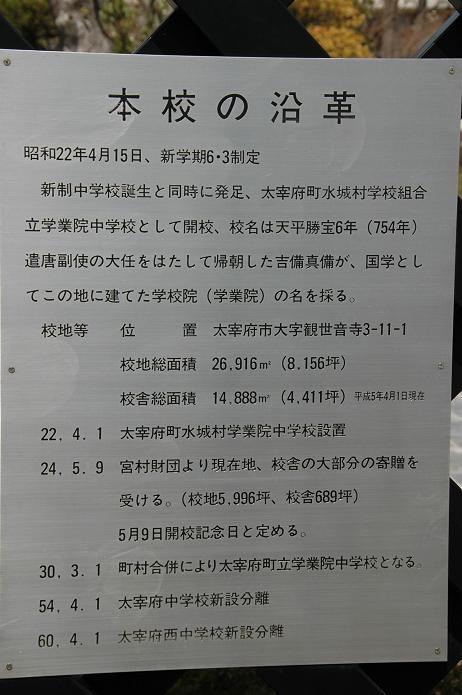 学業院中学校 (太宰府市)_a0042310_8503361.jpg