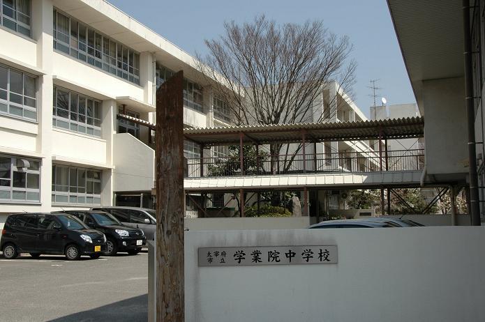 学業院中学校 (太宰府市)_a0042310_8504480.jpg