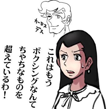 Gyaoアニメ あしたのジョー最終回 ブログ164