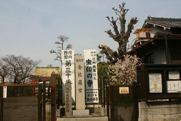 <第三十番 圓通山 観音禅寺>_a0045381_2144469.jpg
