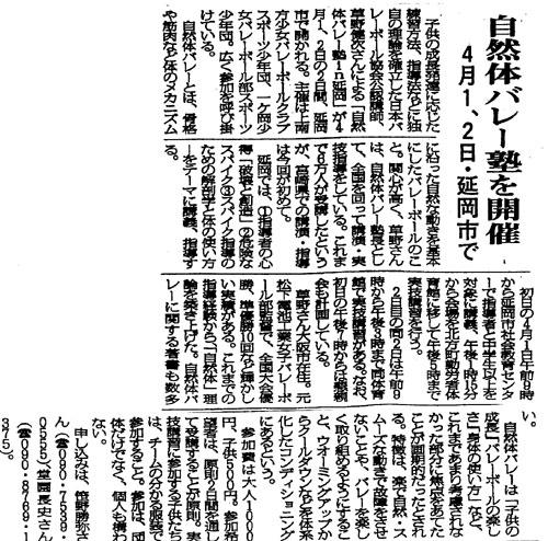 新聞記事_c0000970_212271.jpg
