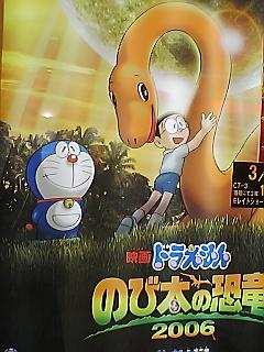 ドラえもん~のびたの恐竜2006~_c0038092_1448114.jpg