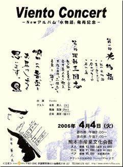 ♪♪ VIENTOコンサート ♪♪_f0015517_10331229.jpg
