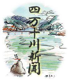 論壇 『幻の大魚:アカメ』_a0051128_7234579.jpg