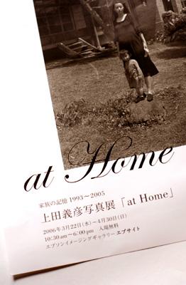 上田義彦写真展 at home 家族の記憶1993〜2005_a0003650_15381920.jpg