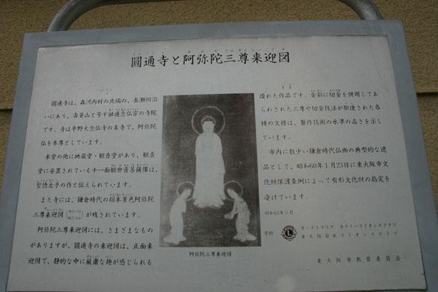<第三十一番 壽量山 圓通寺>_a0045381_7303934.jpg