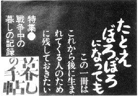 ▼見よ ぼくら 四人称複数 イルコモンズの旗(WEB版) 第三部_d0017381_3553564.jpg