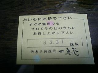 f0053847_1941921.jpg