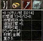 f0043259_856885.jpg