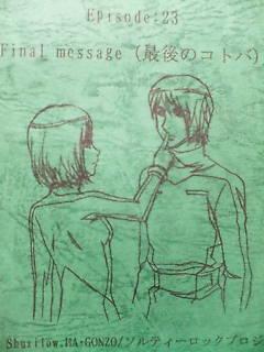 「FinalMessage (最後のコトバ)」_e0083486_3374383.jpg