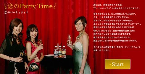 恋のParty Time