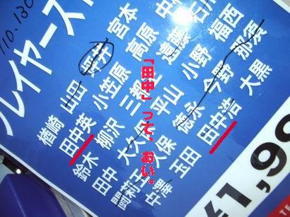 日本VSエクアドル_f0048597_3192066.jpg