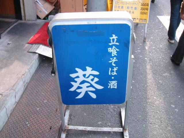 新宿は千べろの街その2 〜 葵@新宿南口_b0042308_21304399.jpg