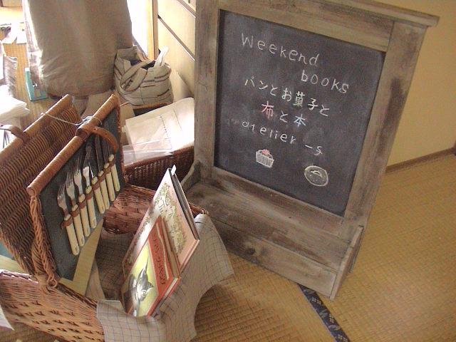 「パンとお菓子と布と本」終了しました。_e0060555_23212289.jpg