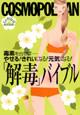 馨華の有機栽培中国茶は「COSMOPOLITAN」に掲載_f0070743_902851.jpg