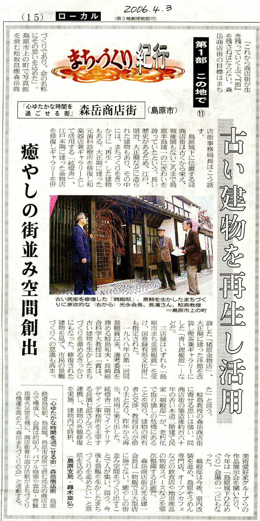 心ゆたかな時間を過ごせる街『森岳商店街』 2006/4/3_c0052876_16291594.jpg
